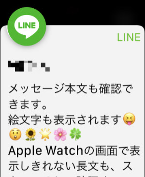 Apple Watchでメッセージ表示