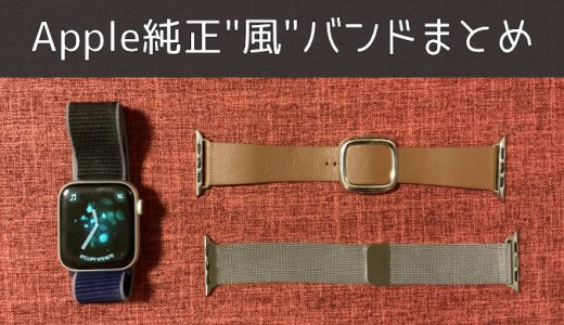 Apple Watch 純正