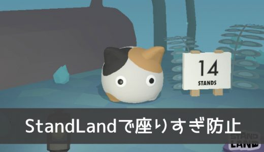 「StandLand」で座りすぎを防止!デスクワーカーにオススメです。