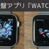 Apple Watch文字盤アプリ『WATCHe』
