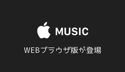 Apple Musicの『WEBブラウザ版』が正式リリース!Windowsユーザーは試してみたらいかが?