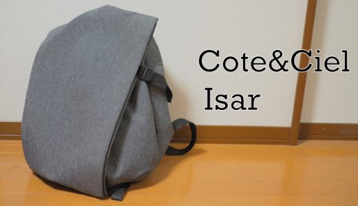 Cote&Ciel(コートエシエル)のIsar(イザール)1年レビュー。他のリュックも紹介します。